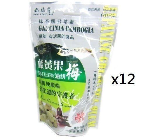 九龍齋 藤黃果油切梅 180gx12 加贈藤黃果茶150g/10包x12