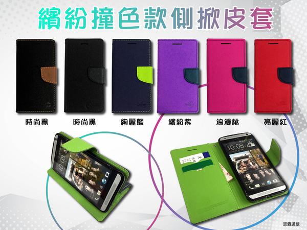 【繽紛撞色款】蘋果 APPLE iPhone 6S I6S IP6S 4.7吋 側掀皮套 手機套 書本套 保護套 保護殼 掀蓋皮套