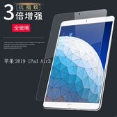 Apple iPad Air 10.5 2019 玻璃貼 鋼化膜 iPadAir 熒幕保護貼 鋼化玻璃 9H 防爆貼膜 耐刮 高清 防指紋