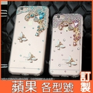 蘋果 12 PRO MAX xs mas iphone11 pro IX i7 plus i8+ xr se 12 mini 蝴蝶飛舞 手機殼 水鑽殼 訂製