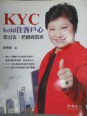 【書寶二手書T9/行銷_POW】KYC-hold住客戶心:走出去,把錢收回來_侯秀靜