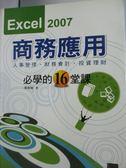【書寶二手書T8/電腦_XDU】Excel 2007商務應用必學的16堂課_潘俊毓_附光碟
