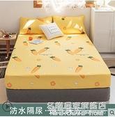 防水床笠床罩單件隔尿透氣床墊罩床套床單席夢思全包保護套定制 名購新品