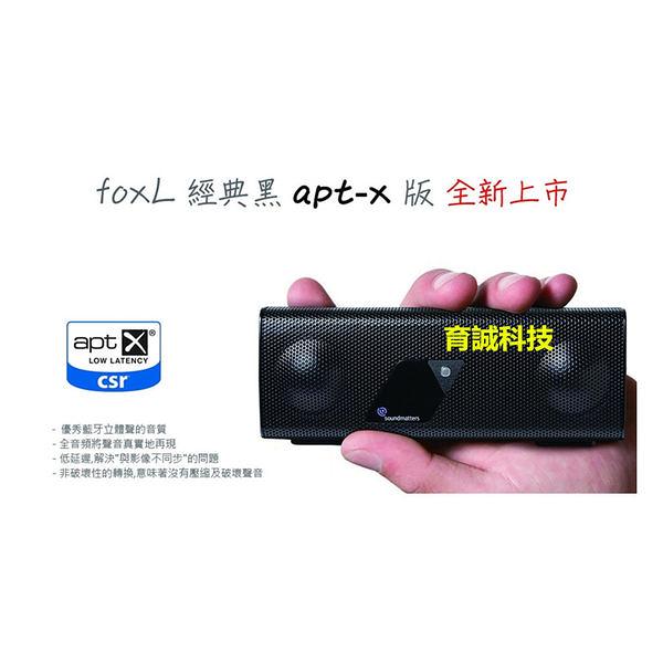 《育誠科技》『soundmatters foxl v2 經典黑apt-x版』藍牙揚聲器/藍芽喇叭全新升級