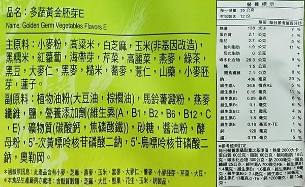 馬玉山 多蔬黃金胚芽E 35g (12入)x12袋/箱【康鄰超市】