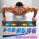 《輕鬆收納!不佔空間》 多功能俯臥撐板 伏地挺身訓練板 多功能俯臥撐板 胸肌健身器材