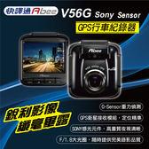 【旭益汽車百貨】快譯通Abee V56G Sony感光元件+GPS 行車紀錄器