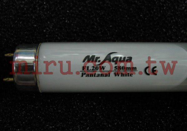 【西高地水族坊】Mr.Aqua水族先生 全光譜太陽燈管(20w)