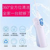 限時8折秒殺沖牙機電動沖牙器洗牙器家用便攜式牙結石水牙線牙齒噴水空腔清潔