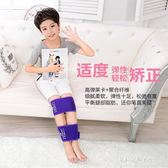 兒童綁腿帶小孩o腿矯正帶腿型XO型腿部腿形矯正器成人幼兒直腿帶   朵拉朵衣櫥