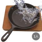 台灣精製圓形21cm鑄鐵烤盤 x1入