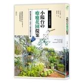 小陽台の療癒花園提案(1坪小空間就能種)(暢銷修訂版)