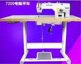 全新電腦平車多功能全自動平縫機直驅一體工業縫紉機厚薄通吃機    艾維朵 免運