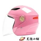 電瓶機車頭盔安全帽 星際小鋪