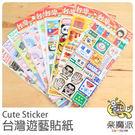 MIT 台灣製 動物貼紙 文字貼 裝飾貼 鏡面貼 可愛貼紙 手帳筆記貼紙 可愛動物 復古風