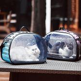 貓咪外出便攜包透明貓包寵物斜挎包太空艙背包貓箱籠子貓咪外帶包