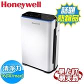 ~加碼送BODOM 保溫壺~Honeywell 智慧淨化抗敏空氣清淨機HPA 720WTW