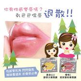 玩美日記 唇膜 (單片/8g) 黃金10膠原水嫩/櫻桃C粉嫩唇膜 唇部護膚