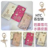 HTC U12 life Desire12+ UUltra U12Plus U11 EYEs U11+ 手機皮套 水鑽皮套 芭蕾雪花 水鑽皮套 訂製