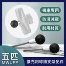 五匹 MWUPP 擴充用球頭支架配件 機車手機架 摩托車手機架 導航架 擴充 配件 球頭 支架