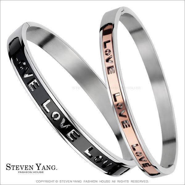 情侶手環STEVEN YANG西德鋼手環「LOVEX3」單個價格* 情人節好禮