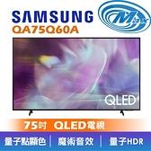 【麥士音響】SAMSUNG 三星 QA75Q60AAWXZW | 75吋 4K QLED 電視 | 75Q60A