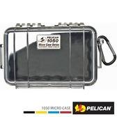 【聖影數位】美國 PELICAN 1050 Micro Case 微型防水氣密箱【公司貨】