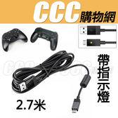 PS4 手把充電線 帶燈 - 2.7米 加長 專用充電線 數據線  充電器