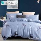 DOKOMO朵可•茉《名媛羚》法式柔滑天絲兩用被床包 雙人5尺四件式兩用被床包組/加高35CM