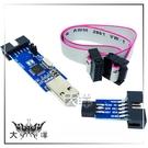 ◤大洋國際電子◢ AVR USBASP下載器Boot loader燒錄器/下載線+座 1477 WIN8.1/8/7/XP