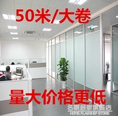 包郵廁所辦公室透光不透明不透影浴室窗紙白磨砂衛生間玻璃貼膜 名購新品