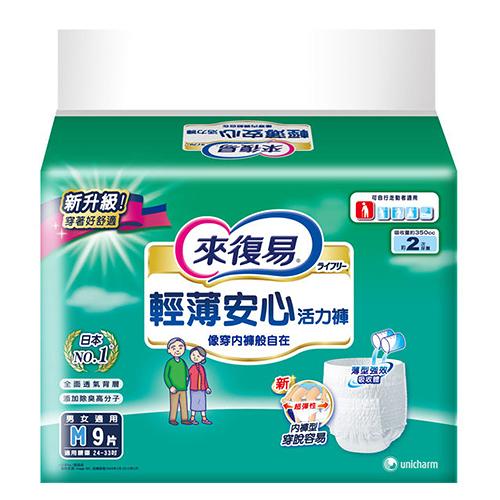 來復易輕薄活力褲(M9片)(4包/箱)【合康連鎖藥局】