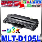 SAMSUNG MLT-D105L 相容碳粉匣( 一組3支) 【適用】SF-650/650P/ML-2525W/SCX-4600/4623F