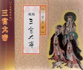 傳統道經課誦 11 三官大帝 CD 免運 (購潮8)