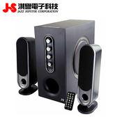 【JS 淇譽電子】JY3072  2.1藍牙無線喇叭