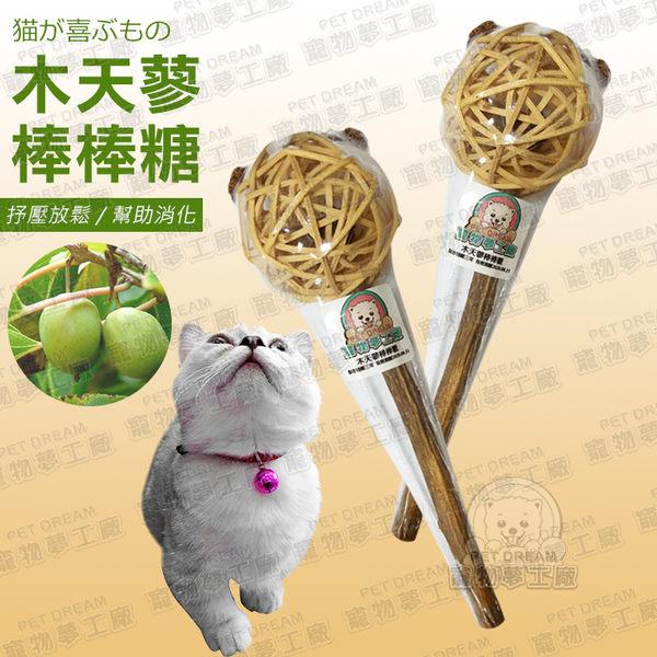 貓零食 木天蓼藤球棒棒糖 木天蓼果實 鈴鐺玩具 幫助腸胃蠕動 排出毛球 貓玩具 抒壓 放鬆