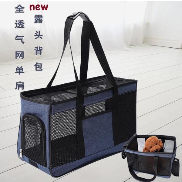 新款夏天透氣網眼寵物外出背包手提裝狗包泰迪寵物便攜包貓包兔包 嬡孕哺