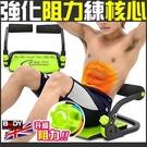 全能健身機健腹機器輕巧仰臥起坐板伏地挺身塑體伸展收腹機美腹機美背機挺腰機全方位運動器材