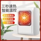 取暖器暖風機家用小太陽電暖器節能小型辦公...