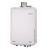 《修易生活館》 林內 REU-A2426 WF-TR 屋內強制排氣式24L熱水器 (不含安裝)