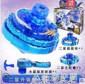 三寶超變戰陀陀螺玩具三星升級版兒童戰斗王拉線男孩旋轉坨盤魔幻 NMS造物空間