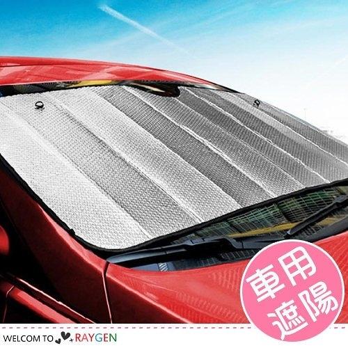 車用前擋風玻璃隔熱罩 汽車鋁箔遮陽擋