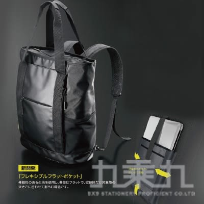 ELECOMㄒ3Way大容量托特包-黑 BM-BT01BK