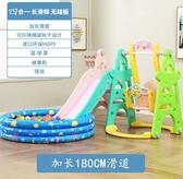 兒童滑滑梯室內家用多功能滑梯秋千組合小型游樂園寶寶玩具加厚 【降價兩天】