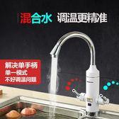 水龍頭 電熱即熱式自來水加熱快速熱小廚房寶過水熱家用熱水器