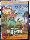 挖寶二手片-P10-178-正版DVD-動畫【恐龍火車 劍龍不怕熱】-國英語發音