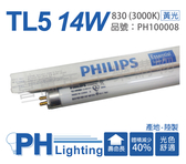 (40入)PHILIPS飛利浦 TL5 14W / 830 3000K 燈泡色 三波長T5日光燈管 陸製_PH100008