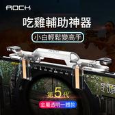 ROCK 吃雞神器 射擊鍵 輔助器 荒野行動 手游必備 快捷鍵 遊戲手把 絕地求生 按鍵神器
