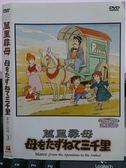 挖寶二手片-X21-117-正版DVD*動畫【萬里尋母(3)/第43-52話】-國日語發音