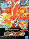 【BANDAI】Pokemon組裝模型 精靈寶可夢 神奇寶貝 鳳王 No.05